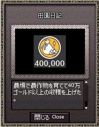 横取り40萬.jpg