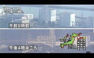 福島第一原発一号機_前後.jpg