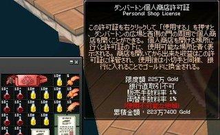 細い糸_売上1.jpg