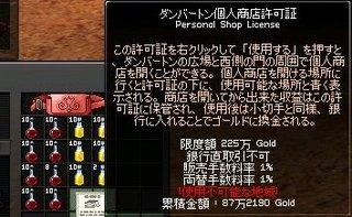細い糸_売上2.jpg